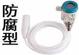 投入式远传液位计,远传型投入液位计