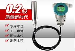 水池投入式液位计,测量水投入式液位计