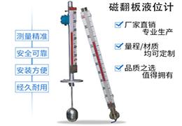 电远传磁翻板液位计