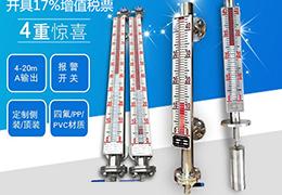 四氟磁翻板液位计供应_电远传磁翻板液位计厂家